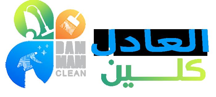 شركة تنظيف بالرياض - العادل كلين للتنظيف